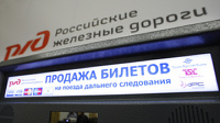 РЖД возобновила продажу билетов